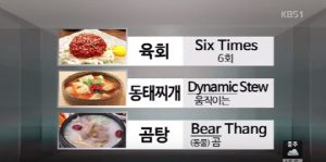 Korean Menu Translation