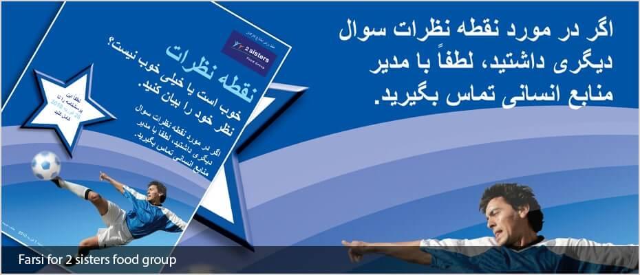 farsi_3_930x400