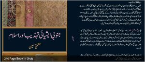 Urdu book translation