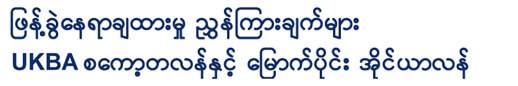 burmese_fp